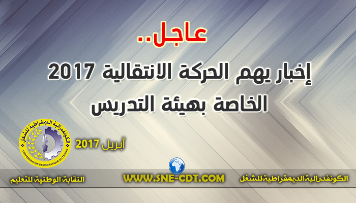 عاجل.. إخبار يهم الحركة الانتقالية 2017 الخاصة بهيئة التدريس