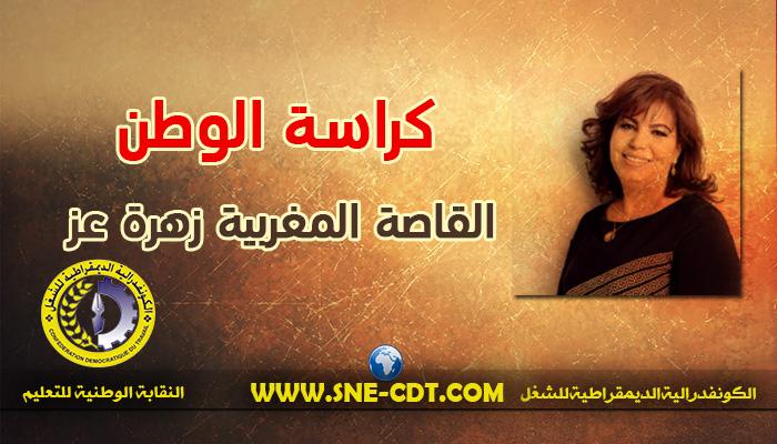 كراسة الوطن : القاصة المغربية زهرة عز