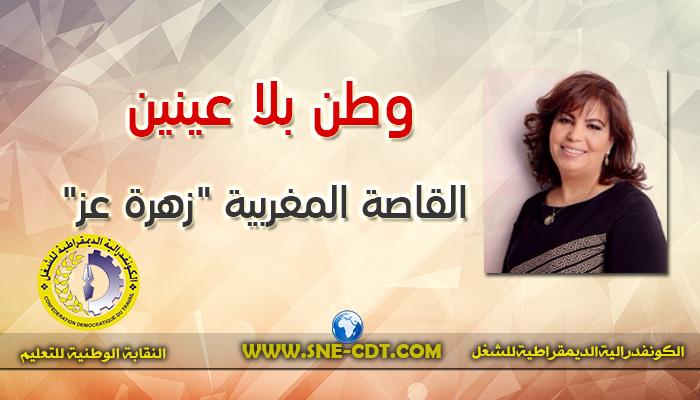 """وطن بلا عينين: القاصة المغربية """"زهرة عز"""""""