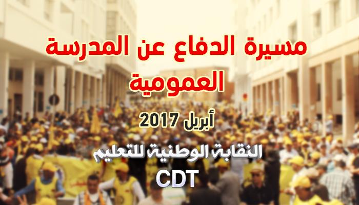 أقوى لحظات مسيرة 23 أبريل 2017 دفاعا عن المدرسة العمومية