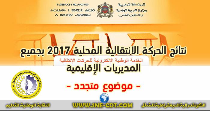 نتائج الحركة المحلية 2017 بمديرية اسمارة