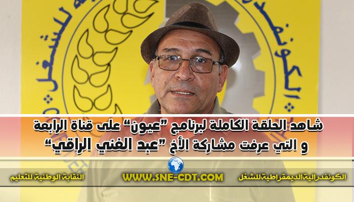 """الحلقة الكاملة لبرنامج """"عيون"""" الذي عرف مشاركة الأخ عبد الغني الراقي باسم النقابة الوطنية للتعليم/CDT"""